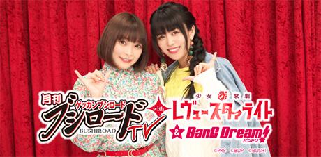 月刊ブシロードTV with スタァライト & BanG Dream!